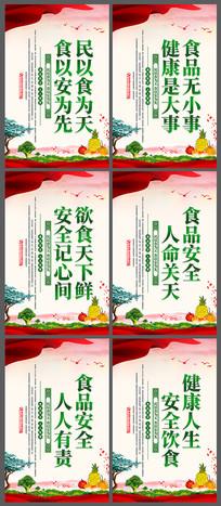绿色创意食品安全标语宣传展板