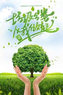 绿色环保垃圾分类海报模板