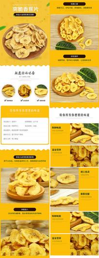 淘宝天猫香蕉干香蕉片详情页描述