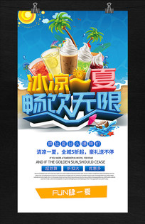 夏季饮品促销海报设计