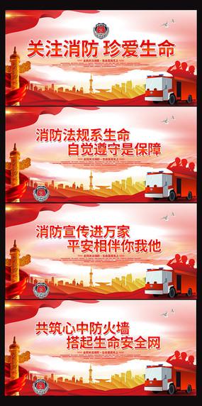 消防安全宣传标语展板