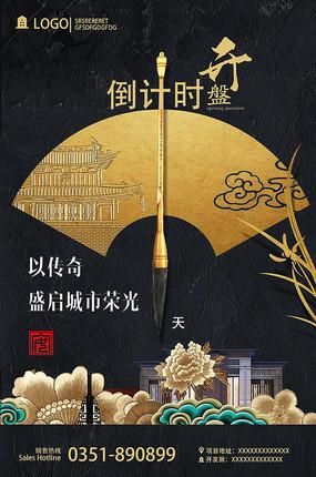 新中式房地产开盘海报