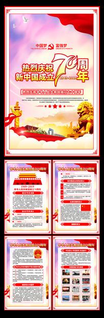 中华人民共和国成立70周年展板