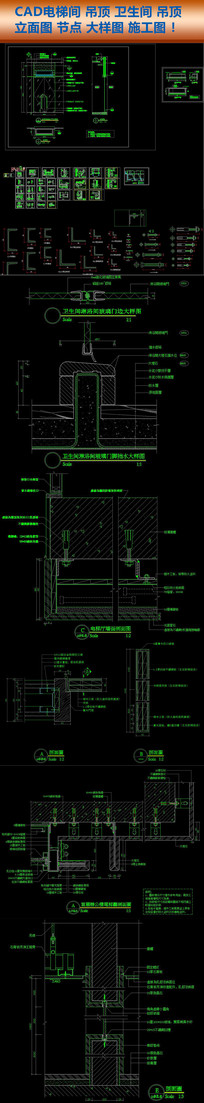 CAD电梯间吊顶施工图节点大样图