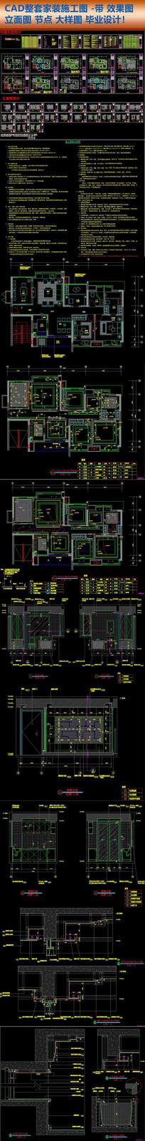 CAD整套家装施工图毕业设计节点