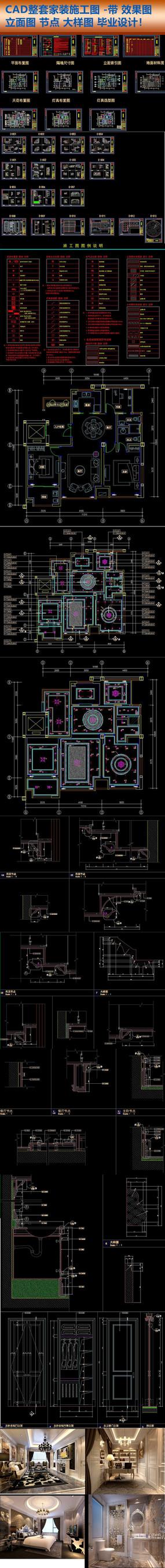 CAD整套家装效果图施工图毕业设计