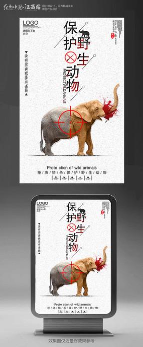 保护野生动物宣传展板