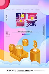 大气创意金融理财海报