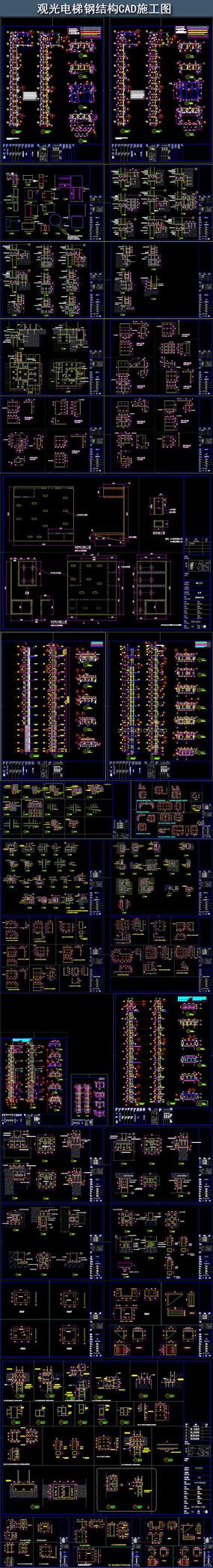 观光电梯钢结构CAD施工图
