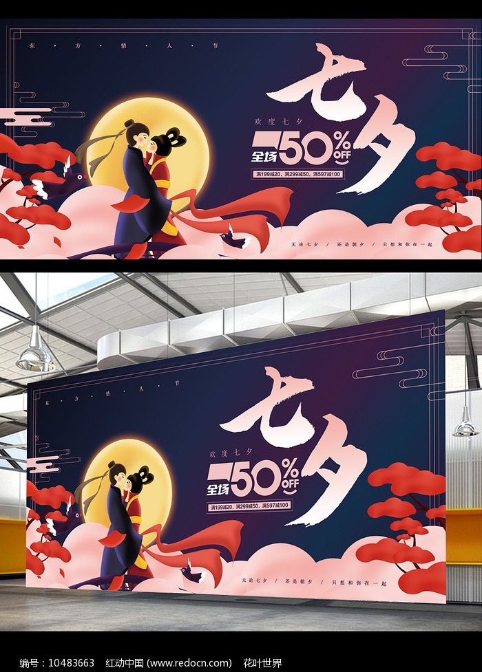 古典中国风七夕情人节海报图片