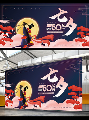 古典中国风七夕情人节海报