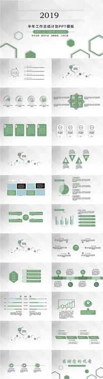 简约绿色工作总结PPT模板
