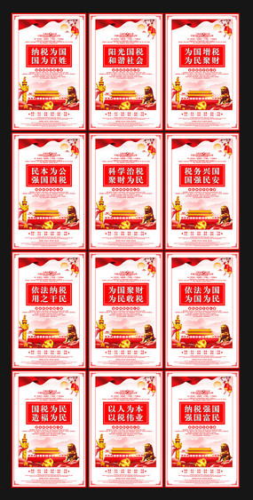 精美中国税务宣传展板