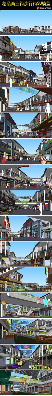 精品商业街步行街SU模型