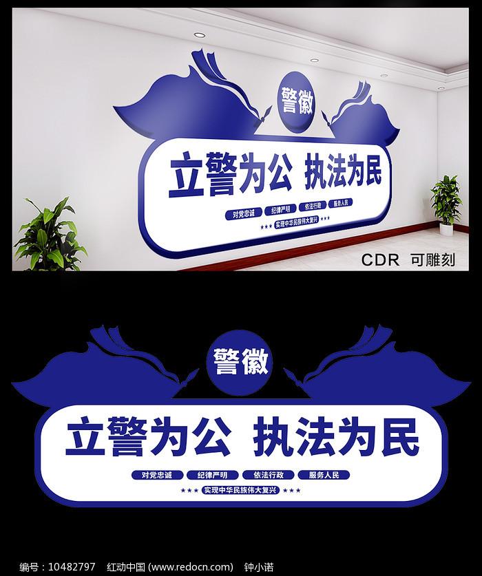 蓝色大气公安警营文化墙图片