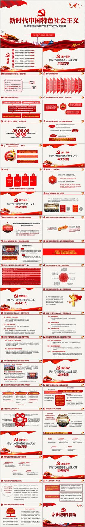 领会新时代中国特色社会主义思想党建PPT
