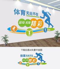 立体健身房运动文化墙设计