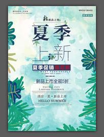 绿色夏季上新促销海报