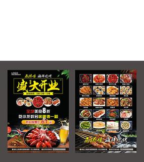 大龙虾图片