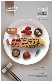 时尚美食节海报模版