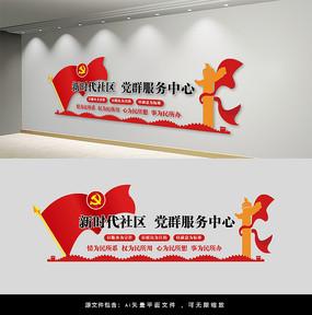 新时代党群服务中心党建文化墙