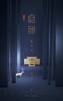 新中式园林房地产海报