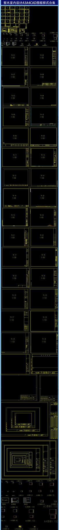 整木室内设计A3A4CAD图框样式合集