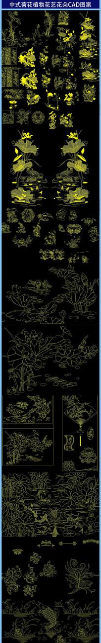 中式荷花植物花艺花朵CAD图案