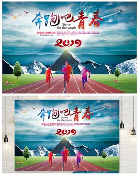 2019奔跑吧青春广告海报设计