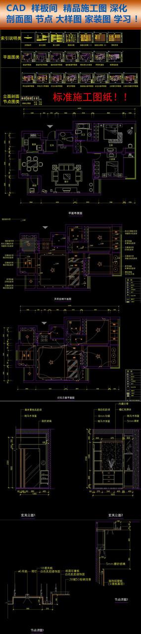 CAD样板间施工图深化节点大样图家装