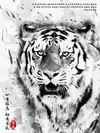 保护动物老虎公益海报