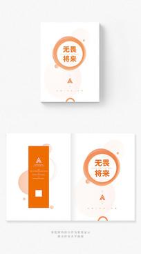 橙色现代品牌宣传画册封面