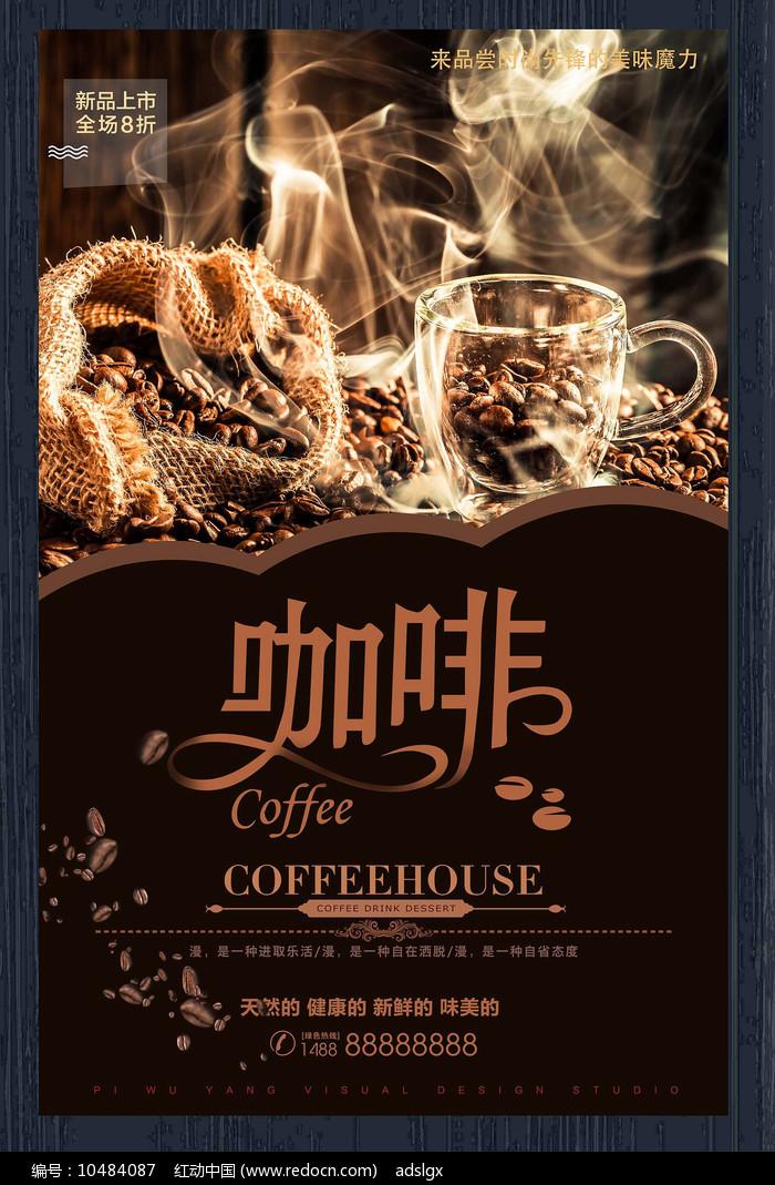 创意咖啡宣传海报图片