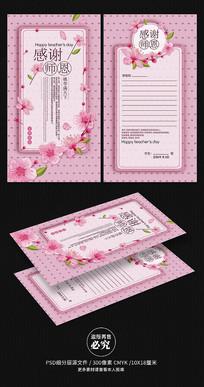 粉色花卉教师节明信片