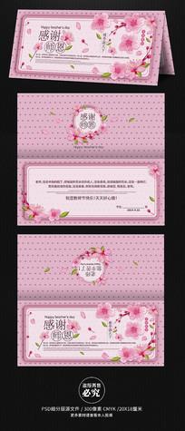 粉色清新花卉教师节贺卡