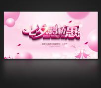 粉色七夕情人节宣传海报