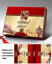 富贵珍品高档月饼礼盒包装设计