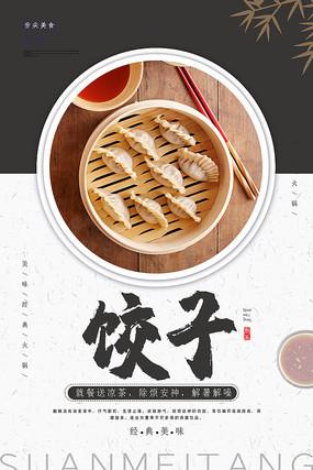 饺子广告海报设计