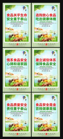 精美绿色食品安全宣传展板