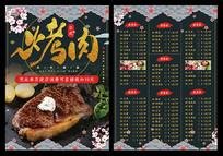 烤肉价格表菜单设计