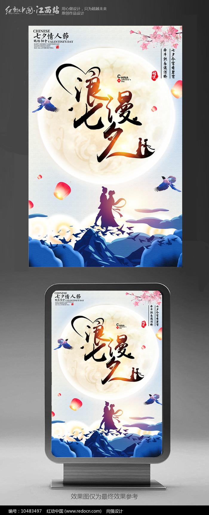 浪漫七夕节海报设计图片