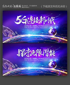 蓝色大气5G科技新时代海报