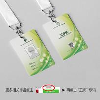 绿色工作证胸牌