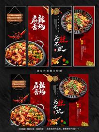 麻辣香锅美食背景墙展板