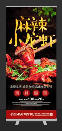 麻辣小龙虾宣传展架设计