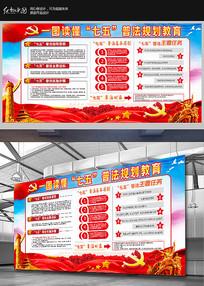 七五普法宣传展板