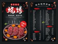 烧烤价格表宣传菜单