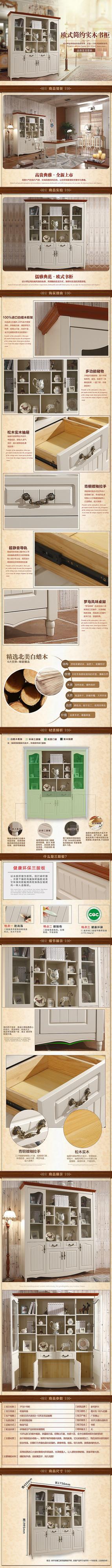 淘宝天猫家具酒柜详情页描述图