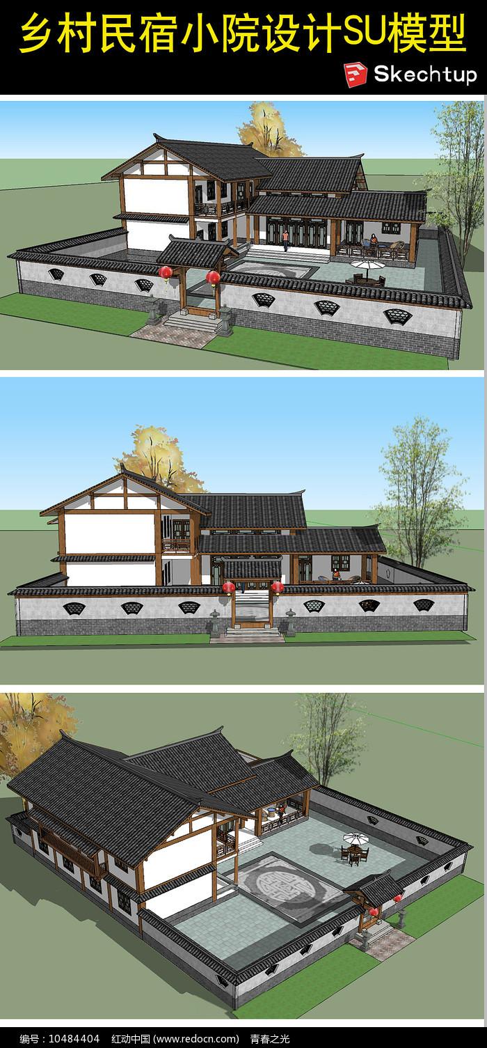 乡村民宿小院设计SU模型图片