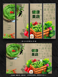 有机健康蔬果背景墙展板